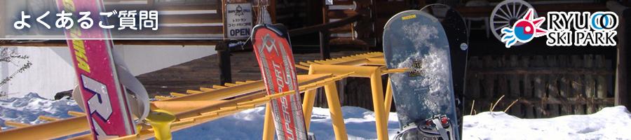 竜王スキーパーク メキシコ料理の店 ホープベル よくあるご質問