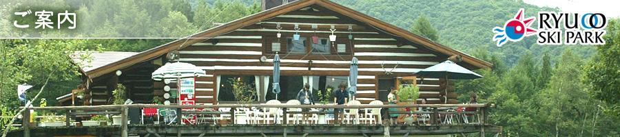 竜王スキーパーク メキシコ料理の店 ホープベル ご案内