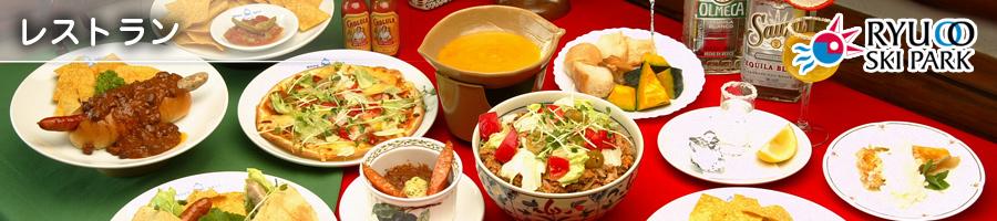 竜王スキーパーク メキシコ料理の店 ホープベル レストラン