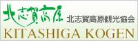 北志賀高原観光協会