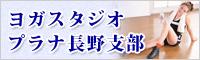 ヨガスタジオプラナ長野支部